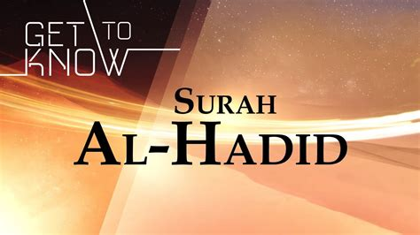 Get to Know Surah Al-Hadid – With Brother Nouman   About Islam