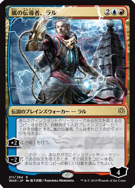 Ral, Storm Conduit (Japanese Version) from War of the